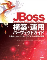 [表紙]JBoss Enterprise Application Platform 6 構築・運用パーフェクトガイド
