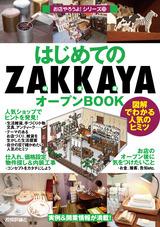[表紙]はじめての「ZAKKAYA」オープンBOOK