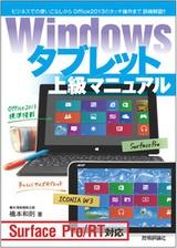 [表紙]Windowsタブレット 上級マニュアル ~Surface Pro/RT対応