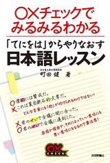 [表紙]「てにをは」からやりなおす日本語レッスン