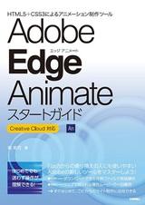 [表紙]Adobe Edge Animateスタートガイド~Creative Cloud対応