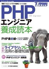 [表紙]PHPエンジニア養成読本[現場で役立つイマドキ開発ノウハウ満載!]