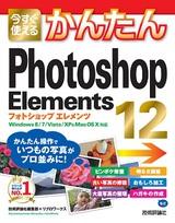 [表紙]今すぐ使えるかんたん Photoshop Elements 12