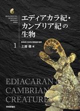 [表紙]エディアカラ紀・カンブリア紀の生物