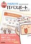 [表紙]キタミ式イラストIT塾<br/>IT<wbr/>パスポート 平成<wbr/>25<wbr/>年度 CBT<wbr/>対応
