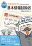[表紙]キタミ式イラストIT塾<br/>基本情報技術者 平成<wbr/>25<wbr/>年度