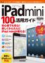 [表紙]iPad mini 100<wbr/>%活用ガイド