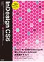速習デザイン InDesign CS6