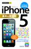 今すぐ使えるかんたんmini iPhone 5 基本&便利技 [SoftBank完全対応版]
