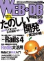 [表紙]WEB+DB PRESS Vol.73