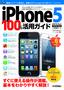 [表紙]iPhone 5 100<wbr/>%活用ガイド