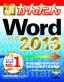 今すぐ使えるかんたん Word 2013