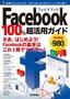 [表紙]Facebook フェイスブック 100%<wbr/>超活用ガイド