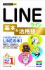 [表紙]今すぐ使えるかんたんmini<br/>LINE ライン 基本&<wbr/>活用技