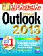 [表紙]今すぐ使えるかんたん<br/>Outlook 2013