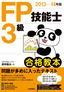 [表紙]2013-14<wbr/>年版 FP<wbr/>技能士<wbr/>3<wbr/>級合格教本