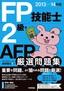 [表紙]2013-14<wbr/>年版 FP<wbr/>技能士<wbr/>2<wbr/>級・<wbr/>AFP 厳選問題集