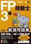 [表紙]2013-14<wbr/>年版 FP<wbr/>技能士<wbr/>3<wbr/>級 厳選問題集