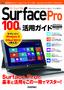 [表紙]Surface Pro 100%<wbr/>活用ガイド