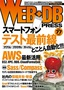 [表紙]WEB+DB PRESS Vol.77