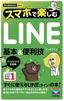 [表紙]今すぐ使えるかんたんmini<br/>スマホで楽しむ<wbr/>LINE 基本&<wbr/>便利技<br/><span clas