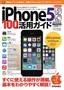 [表紙]iPhone 5s/<wbr/>5c 100<wbr/>%活用ガイド