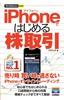 [表紙]今すぐ使えるかんたんmini<br/>iPhone<wbr/>ではじめる株取引