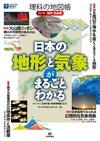 改訂版 理科の地図帳 〈地形・気象編〉 --日本の地形と気象がまるごとわかる--