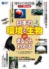 改訂版 理科の地図帳 〈環境・生物編〉 --日本の環境と生物がまるごとわかる--