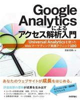 [表紙]Google Analytics によるアクセス解析入門−Universal Analyticsを使ったWebマーケティング実践テクニック100