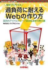 [表紙]過負荷に耐えるWebの作り方―― 国民的アイドルグループ選抜総選挙の舞台裏