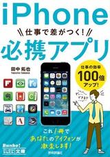 [表紙]今すぐ使えるかんたん文庫 iPhone 仕事で差がつく! 必携アプリ
