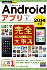 [表紙]今すぐ使えるかんたんPLUS Androidアプリ完全大事典 2014年版