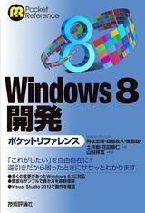 [表紙]Windows 8開発ポケットリファレンス