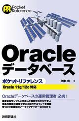 [表紙]Oracleデータベースポケットリファレンス― Oracle 11g/12c対応