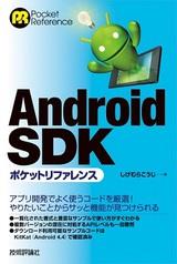 [表紙]Android SDKポケットリファレンス