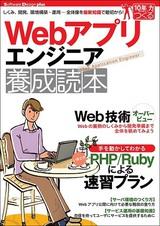 [表紙]Webアプリエンジニア養成読本[しくみ,開発,環境構築・運用…全体像を最新知識で最初から!]