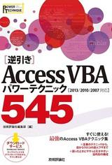 [表紙][逆引き]Access VBA パワーテクニック 545 [2013/2010/2007対応]