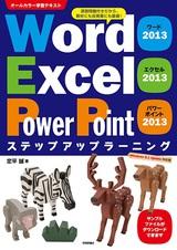 [表紙]Word 2013 Excel 2013 PowerPoint 2013 ステップアップラーニング