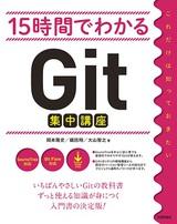 [表紙]15時間でわかるGit集中講座