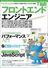 [表紙]フロントエンドエンジニア養成読本[HTML ,CSS,JavaScriptの基本から現場で役立つ技術まで満載!]