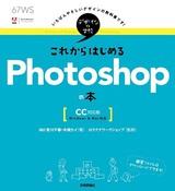 [表紙]デザインの学校 これからはじめる Photoshopの本[CC対応版]