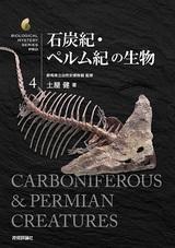 [表紙]石炭紀・ペルム紀の生物