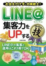 [表紙]LINE@ 集客力をUPする コレだけ!技