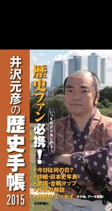 [表紙]井沢元彦の歴史手帳2015