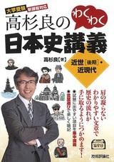 [表紙]高杉良のわくわく日本史講義 近世[後期]・近現代