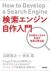 [表紙]検索エンジン自作入門 ~手を動かしながら見渡す検索の舞台裏