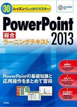 [表紙]30レッスンでしっかりマスター PowerPoint 2013[総合]ラーニングテキスト