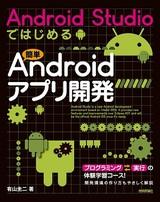 [表紙]Android Studioではじめる 簡単Androidアプリ開発
