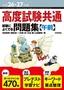 [表紙]平成<wbr/>26-27<wbr/>年度 高度試験共通 試験によくでる問題集<wbr/>【午前】